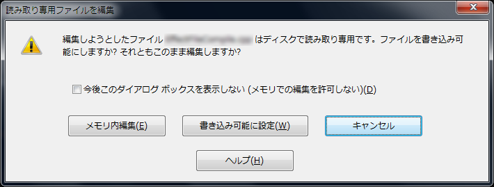 https://sygh-jp.github.io/content_hosting/software_ss/vs_readonly_file_edit_confirm_dialog_2013_05_11b.png