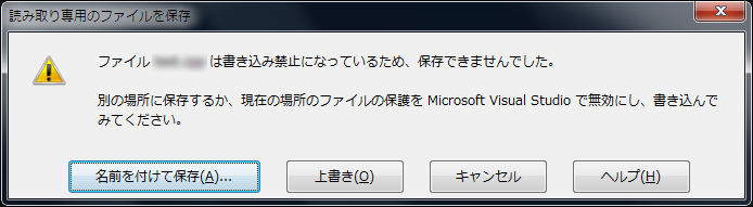 https://sygh-jp.github.io/content_hosting/software_ss/vs_readonly_file_save_confirm_dialog_2013_05_11b.png
