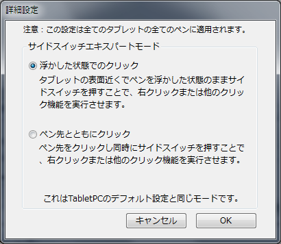 https://sygh-jp.github.io/content_hosting/software_ss/wacom_pentablet_driver_ss_2013_10_25a.png